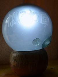 屋台村記念の浮き球