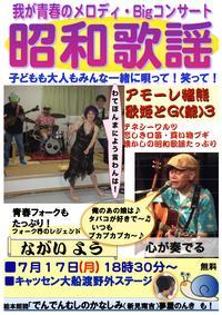 「アモーレ猪熊&G3」&「ながいよう」LIVE