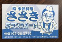 【お知らせ】スタンプカードが出来ました!
