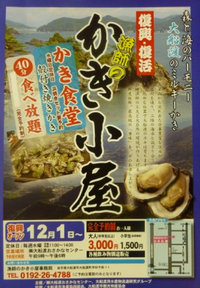 大船渡産牡蠣祭り開催! 協力:大船渡 漁師のかき小屋